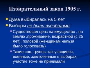 Избирательный закон 1905 г. Дума выбиралась на 5 лет Выборы не были всеобщими