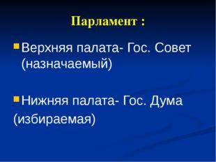 Парламент : Верхняя палата- Гос. Совет (назначаемый) Нижняя палата- Гос. Дума