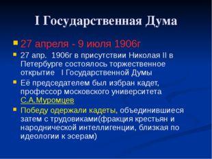 I Государственная Дума 27 апреля - 9 июля 1906г 27 апр. 1906г в присутствии Н