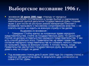 Выборгское воззвание 1906 г. воззвание 10 июля 1906 года «Народу от народных