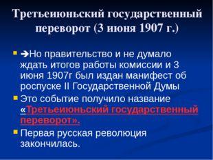 Третьеиюньский государственный переворот (3 июня 1907 г.) Но правительство и
