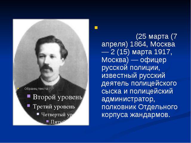 Серге́й Васи́льевич Зуба́тов (25 марта (7 апреля) 1864, Москва — 2 (15) март...