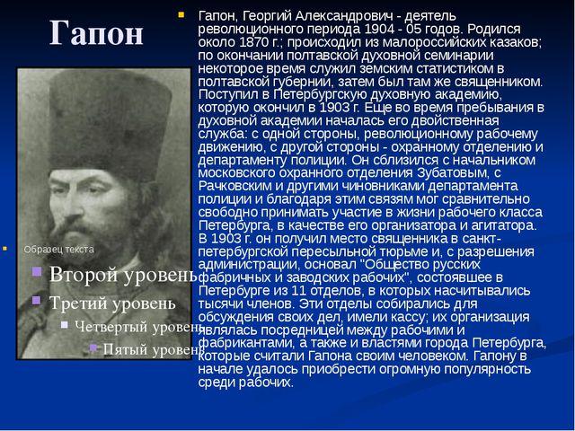 Гапон Гапон, Георгий Александрович - деятель революционного периода 1904 - 05...