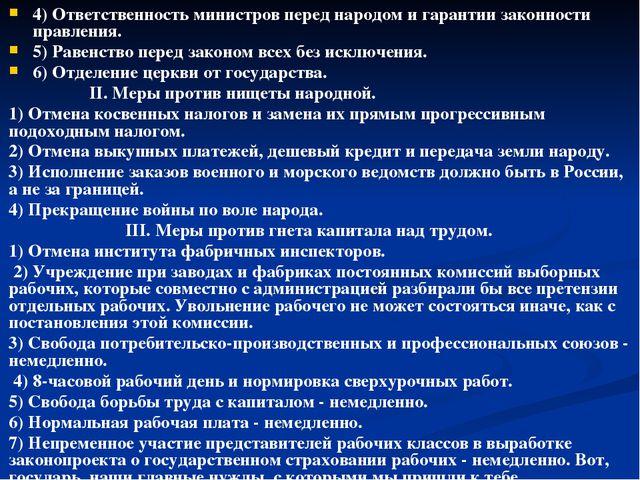 4) Ответственность министров перед народом и гарантии законности правления. 5...