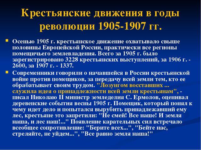 Крестьянские движения в годы революции 1905-1907 гг. Осенью 1905 г. крестьянс...