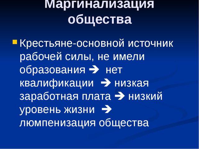 Маргинализация общества Крестьяне-основной источник рабочей силы, не имели об...