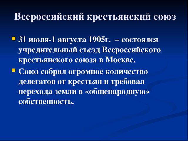 Всероссийский крестьянский союз 31 июля-1 августа 1905г. – состоялся учредите...