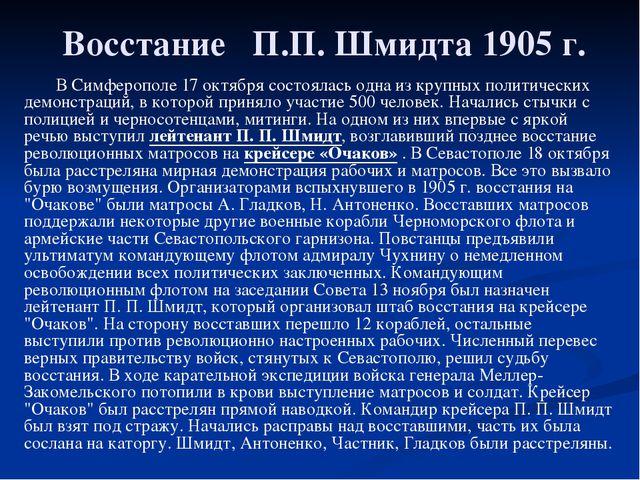 Восстание П.П. Шмидта 1905 г. В Симферополе 17 октября состоялась одна из кр...