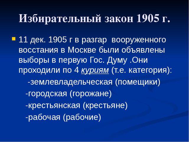 Избирательный закон 1905 г. 11 дек. 1905 г в разгар вооруженного восстания в...