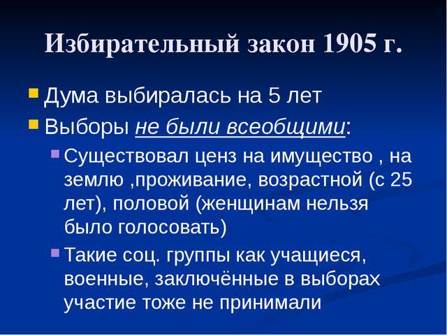 Избирательный закон 1905 г. Дума выбиралась на 5 лет Выборы не были всеобщими...