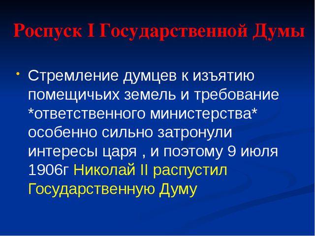 Роспуск I Государственной Думы Стремление думцев к изъятию помещичьих земель...