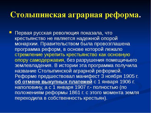 Столыпинская аграрная реформа. Первая русская революция показала, что крестья...