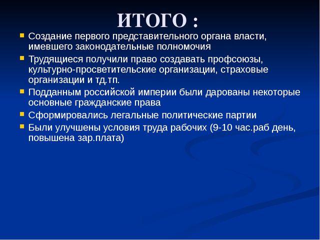 ИТОГО : Создание первого представительного органа власти, имевшего законодате...