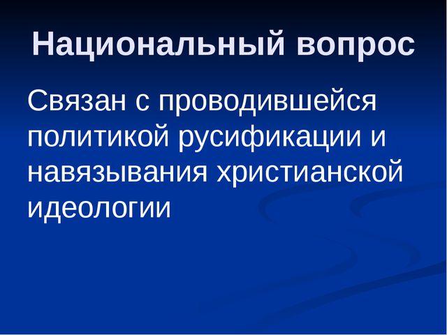 Национальный вопрос Связан с проводившейся политикой русификации и навязывани...