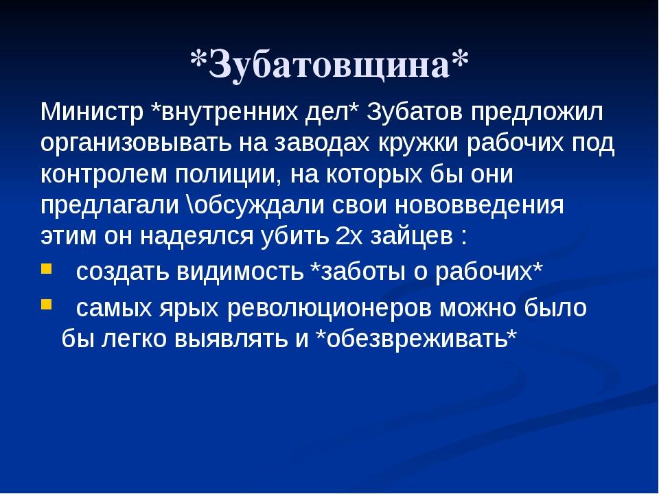*Зубатовщина* Министр *внутренних дел* Зубатов предложил организовывать на за...