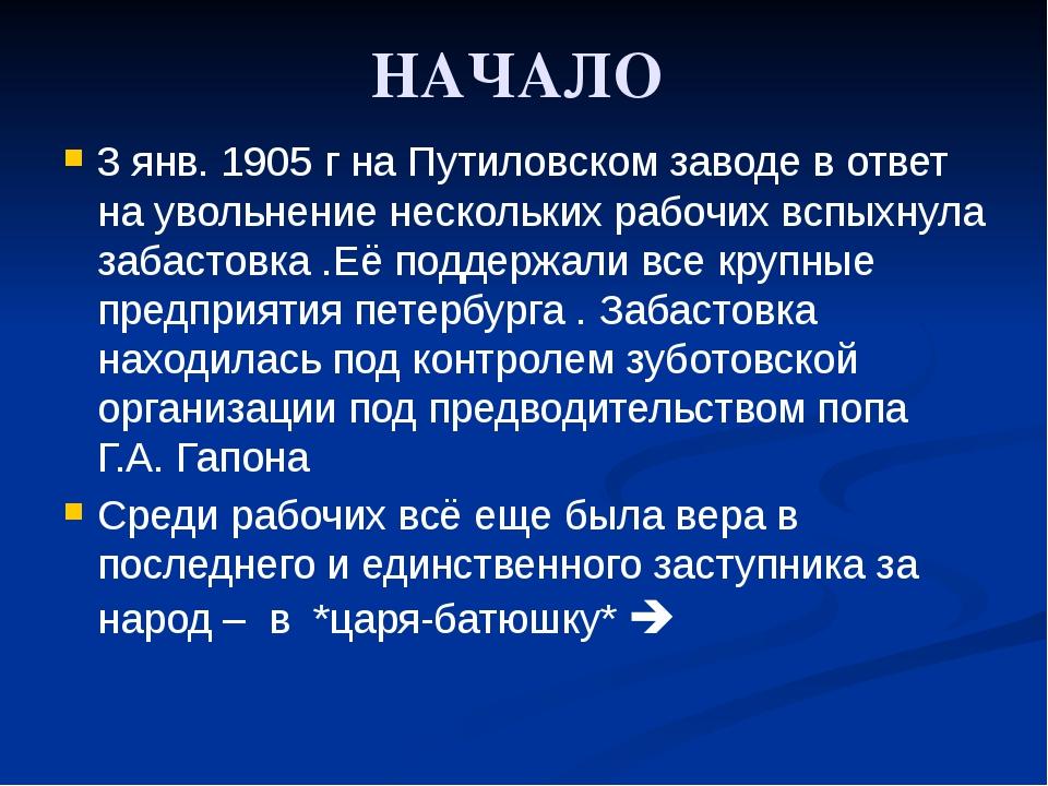 НАЧАЛО 3 янв. 1905 г на Путиловском заводе в ответ на увольнение нескольких р...