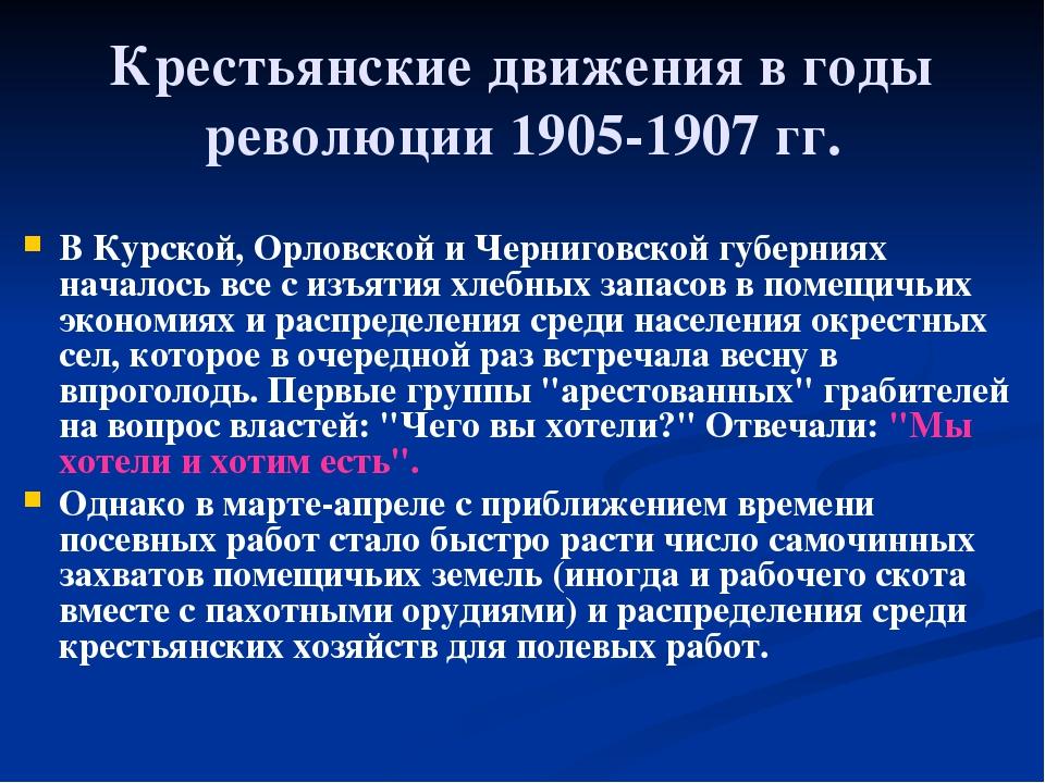 Крестьянские движения в годы революции 1905-1907 гг. В Курской, Орловской и Ч...
