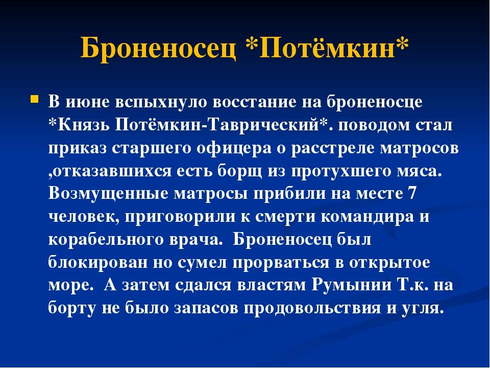 Броненосец *Потёмкин* В июне вспыхнуло восстание на броненосце *Князь Потёмки...