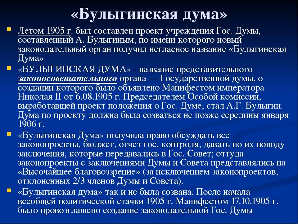 «Булыгинская дума» Летом 1905 г. был составлен проект учреждения Гос. Думы, с...