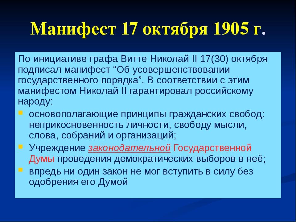 Манифест 17 октября 1905 г. По инициативе графа Витте Николай II 17(30) октяб...