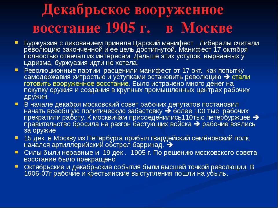 Декабрьское вооруженное восстание 1905 г. в Москве Буржуазия с ликованием при...