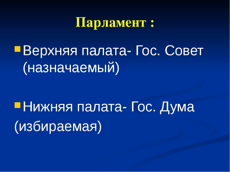 Парламент : Верхняя палата- Гос. Совет (назначаемый) Нижняя палата- Гос. Дума...