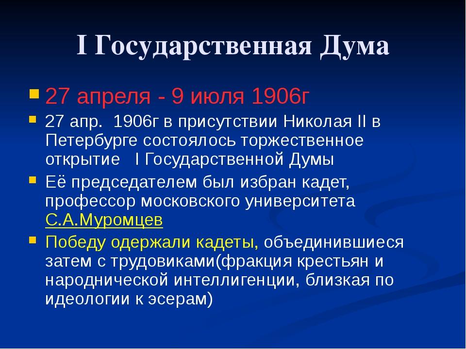 I Государственная Дума 27 апреля - 9 июля 1906г 27 апр. 1906г в присутствии Н...
