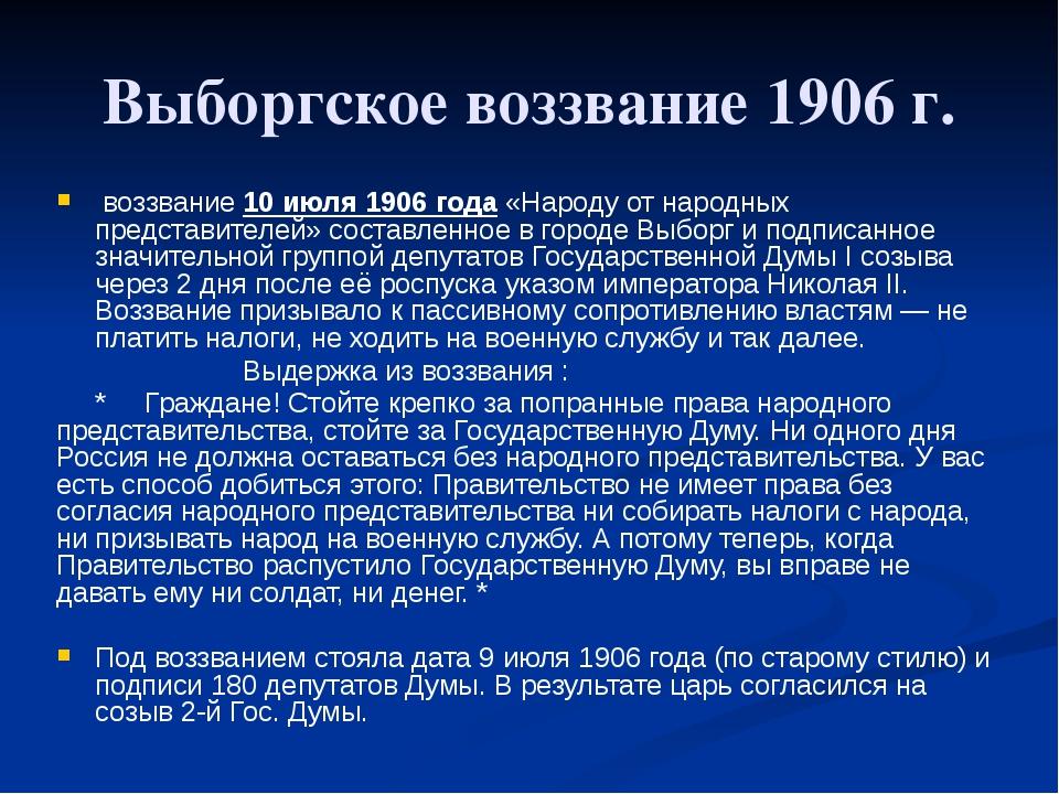Выборгское воззвание 1906 г. воззвание 10 июля 1906 года «Народу от народных...