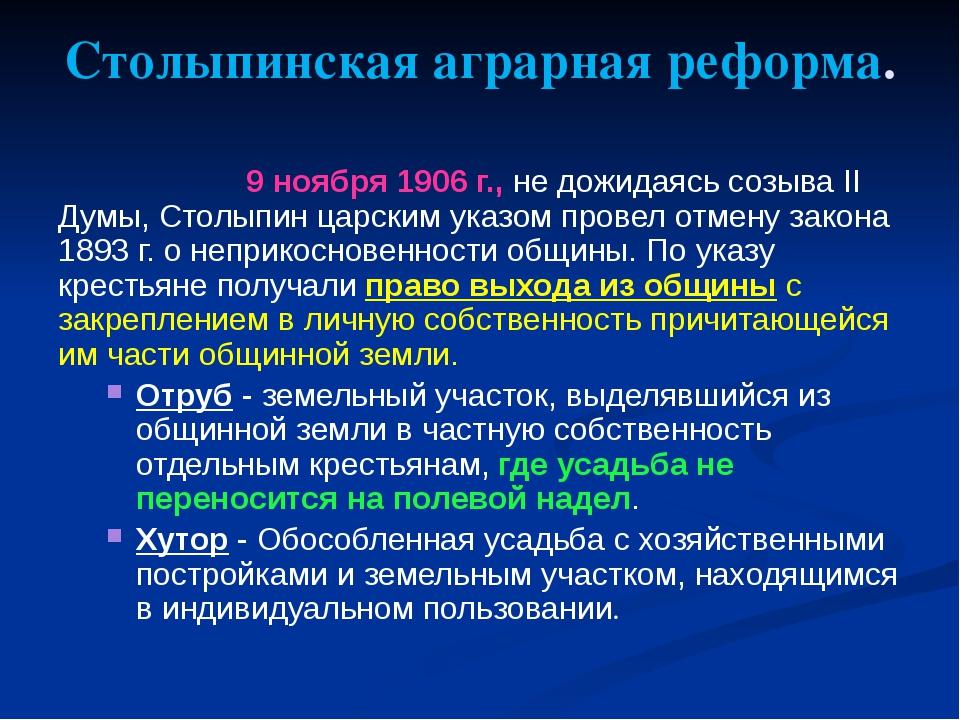 Столыпинская аграрная реформа. 9 ноября 1906 г., не дожидаясь созыва II Думы,...