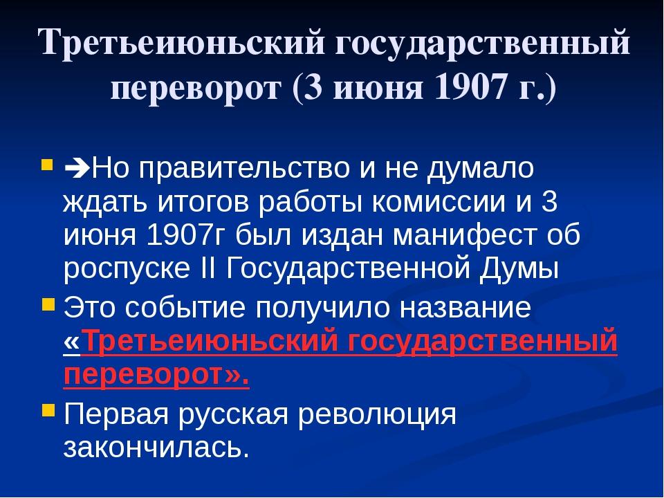 Третьеиюньский государственный переворот (3 июня 1907 г.) Но правительство и...