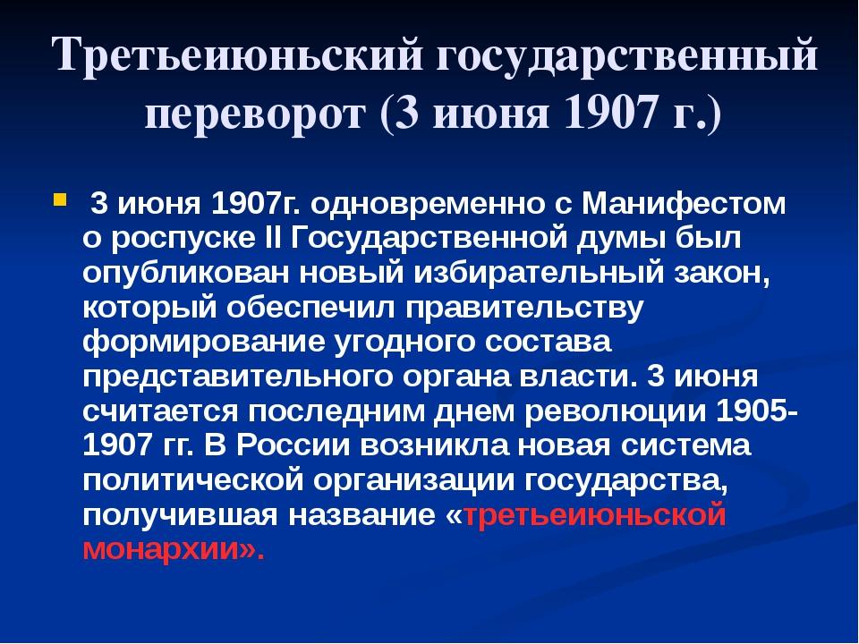 Третьеиюньский государственный переворот (3 июня 1907 г.) 3 июня 1907г. однов...