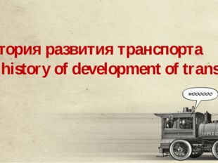 История развития транспорта The history of development of transport