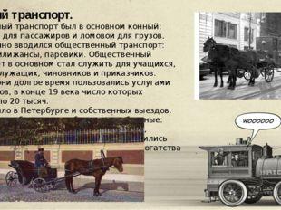 Конный транспорт. Сухопутный транспорт был в основном конный: легковой для п