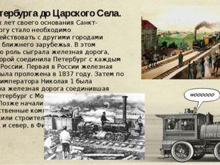 От Петербурга до Царского Села. С первых лет своего основания Санкт-Петербур