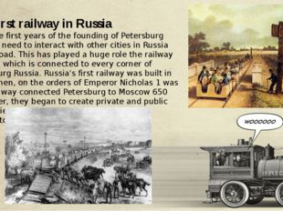 The first railway in Russia From the first years of the founding of Petersbu