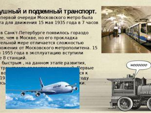Воздушный и подземный транспорт. Линия первой очереди Московского метро была