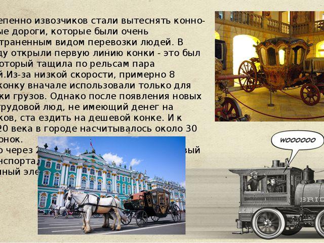 Но постепенно извозчиков стали вытеснять конно-железные дороги, которые были...