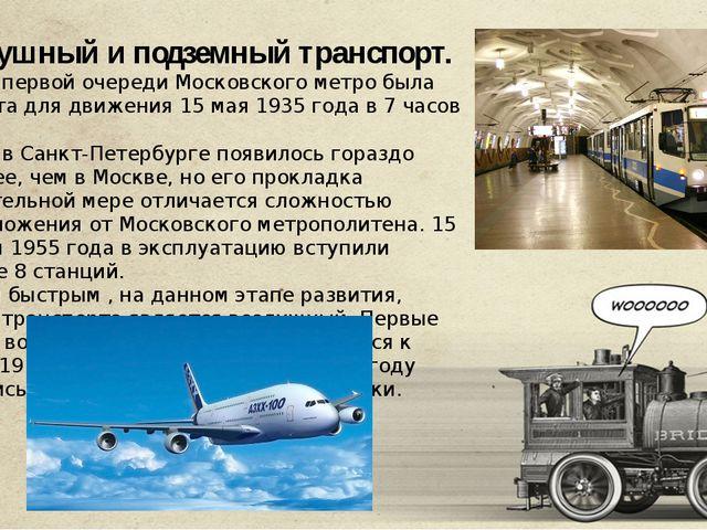 Воздушный и подземный транспорт. Линия первой очереди Московского метро была...