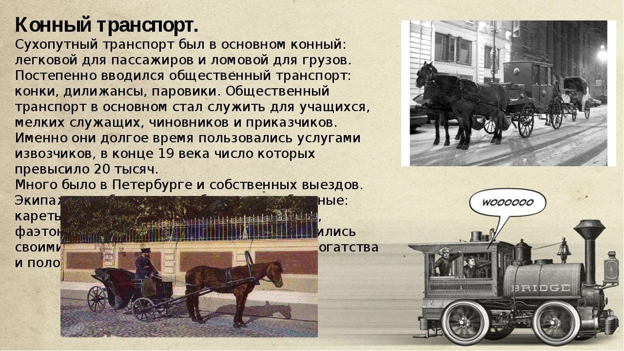 Конный транспорт. Сухопутный транспорт был в основном конный: легковой для п...