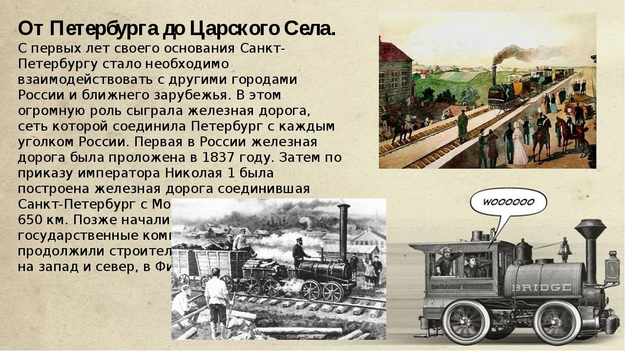 От Петербурга до Царского Села. С первых лет своего основания Санкт-Петербур...