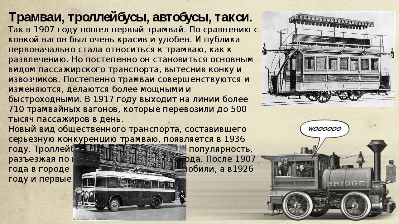 Трамваи, троллейбусы, автобусы, такси. Так в 1907 году пошел первый трамвай....