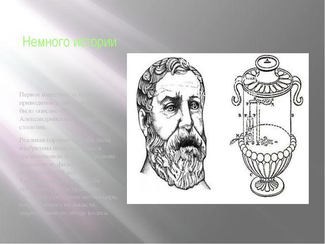 Немного истории Первое известное устройство, приводимое в движение паром, был...