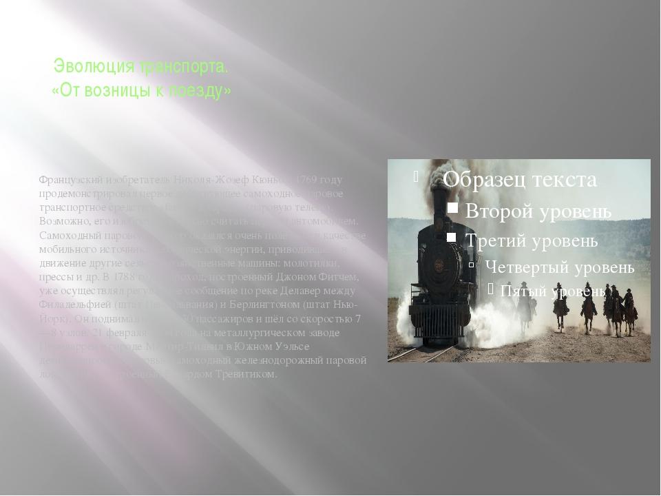 Эволюция транспорта. «От возницы к поезду» Французский изобретатель Николя-Жо...