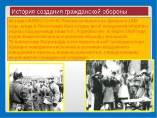 История создания гражданской обороны История МПВО-ГО-МЧС России начинается с