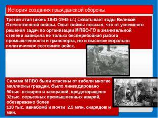 История создания гражданской обороны Третий этап (июнь 1941-1945 г.г.) охваты