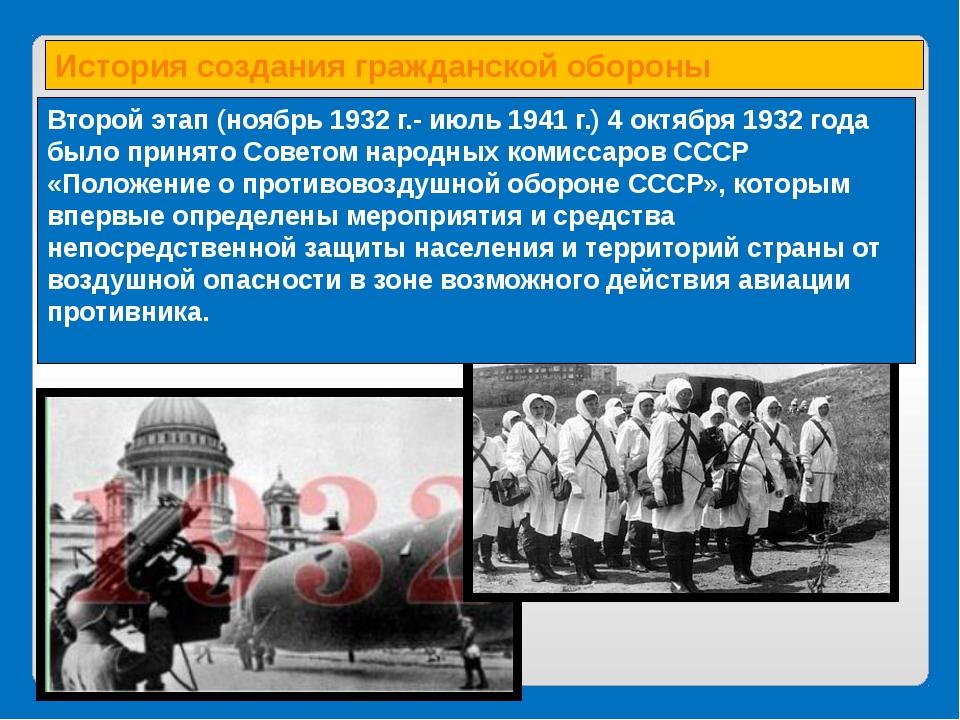 Второй этап (ноябрь 1932 г.- июль 1941 г.) 4 октября 1932 года было принято С...