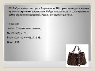 15. Фабрика выпускает сумки. В среднем на 180 сумок приходится восемь сумок