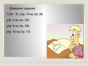 Домашнее задание: П.28 – 31, упр. 10 на стр. 98, упр. 9 на стр. 102, упр. 6