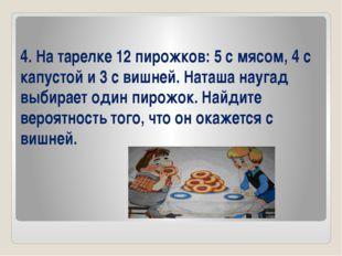 4.На тарелке 12 пирожков: 5 с мясом, 4 с капустой и 3 с вишней. Наташа науга