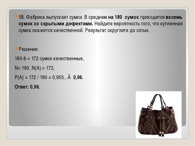15. Фабрика выпускает сумки. В среднем на 180 сумок приходится восемь сумок...